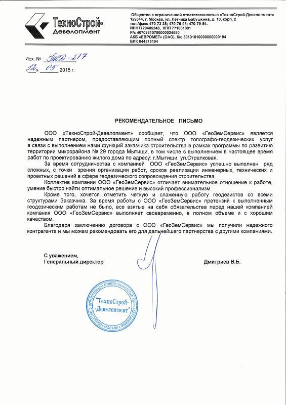 """Благодарственное письмо ООО """"Нью Пойнт"""""""